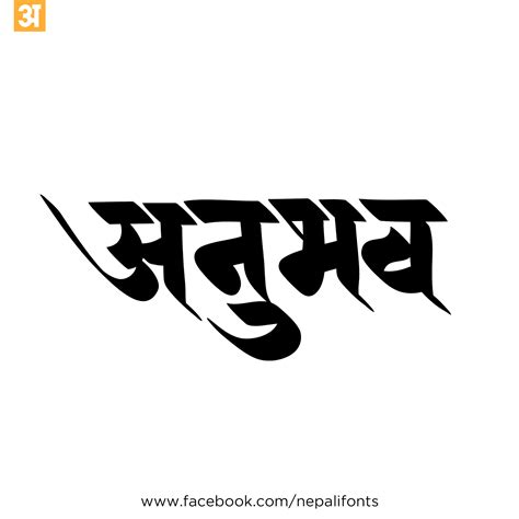 tattoo fonts marathi ranjana lipi and prachalit lipi board collection