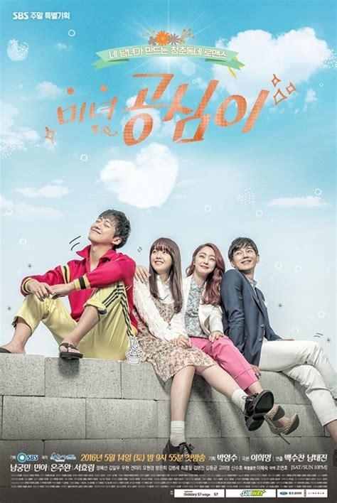 drama fans org index korean drama quot beautiful gong shim quot conclusi 243 n final fan k dramas