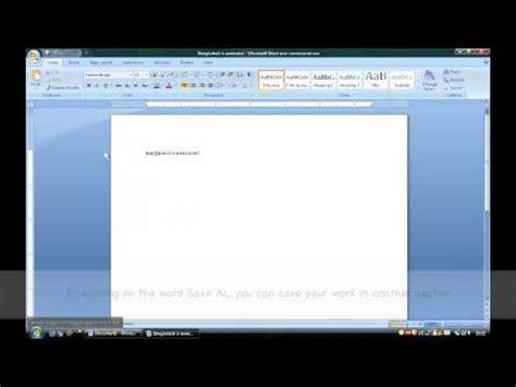youtube tutorial microsoft word 2007 microsoft word 2007 tutorial part 1 ec sife w subtitles