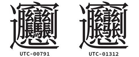chinese character biang unicode cjk type page 2