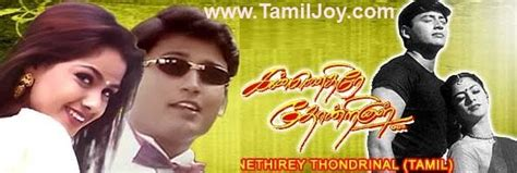 actor prashanth super hit songs kannethirey thondrinal 1998 tamil mp3 songs download