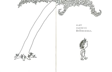 trees the giving tree and shel silverstein the giving tree www pixshark