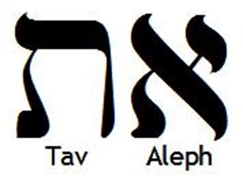 last hebrew letter zions hill adults god s signature 1351
