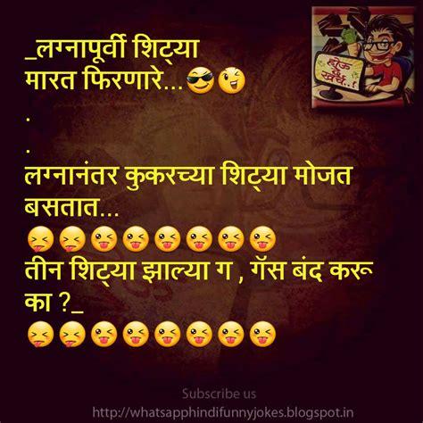whatsapp funny hindi jokes marathi funny images for