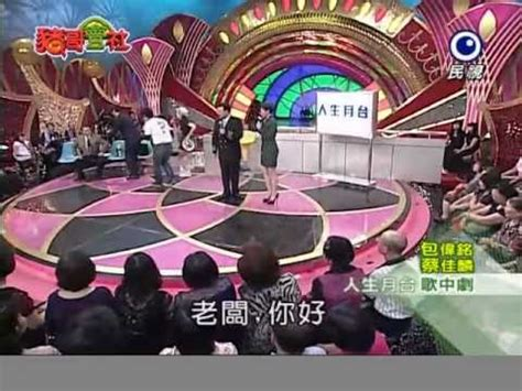 taiwan new year variety show taiwan hokkien variety show pig bro s show 豬哥會社