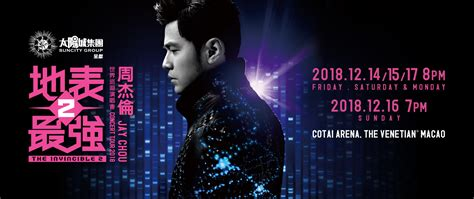 jay chou 2018 jay chou the invincible concert tour 2 2018 macao