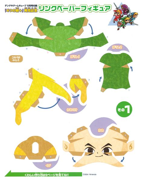 Papercraft Legend Of - make your own link from paper craft part 1 do