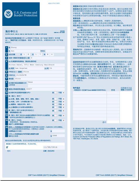 Declaration form 6059b pdf 17812810815 cbp form 6059b image collections cv letter and altavistaventures Gallery