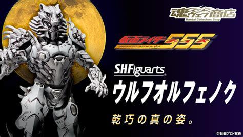 Shf Figuarts Wolf Orphnoch Kamen Rider 555 Pre Orders S H Figuarts Wolf Orphnoch