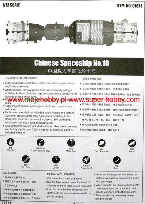 Trumpeter 01671 1 72 Spaceship No 10 Plastic Model Aircraft Ki 1 spaceship no 10 trumpeter 01671