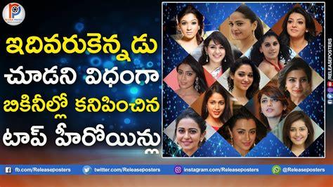 In Telugu Industry by Top Tollywood Heroines Unseen Photos Top