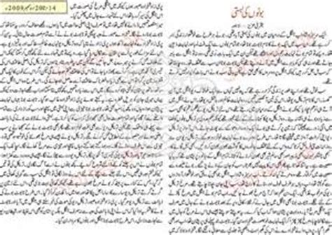 anti ko khob choda in urdu story picture 7