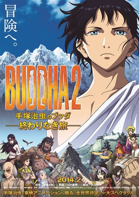 film anime vf buddha2 手塚治虫のブッダ 終わりなき旅 場面カット 映画 com