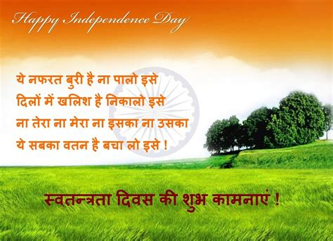 Dahayu Syari happy independence day shayari in 2017 shayari