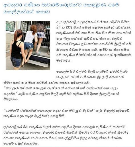 sinhala kello sexy pictures gossip lanka hot news gosip lanka news sinhala gossip lanka news sinhala