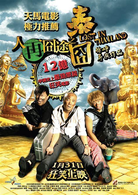 download film thailand romantis bluray movie poster lost in thailand