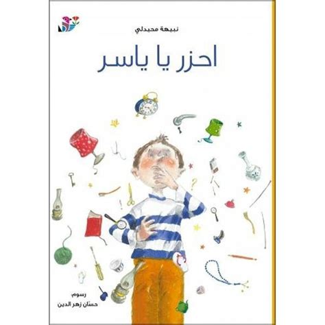 the arab at home books guess yasser arabic kuwait gifts and accessories shop