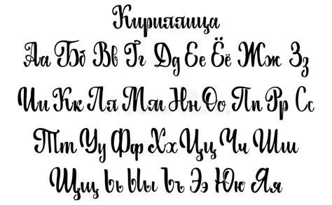 lettere in cirillico alfabeto cirillico un insieme delle lettere maiuscole