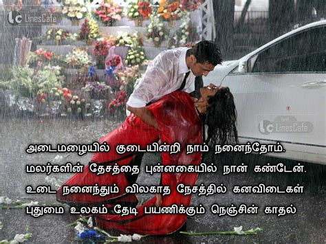 tamil romantic images with quotes cute and romantic love quotes in tamil image tamil