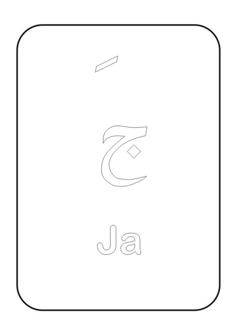 printable huruf hijaiyah huruf ba colouring pages