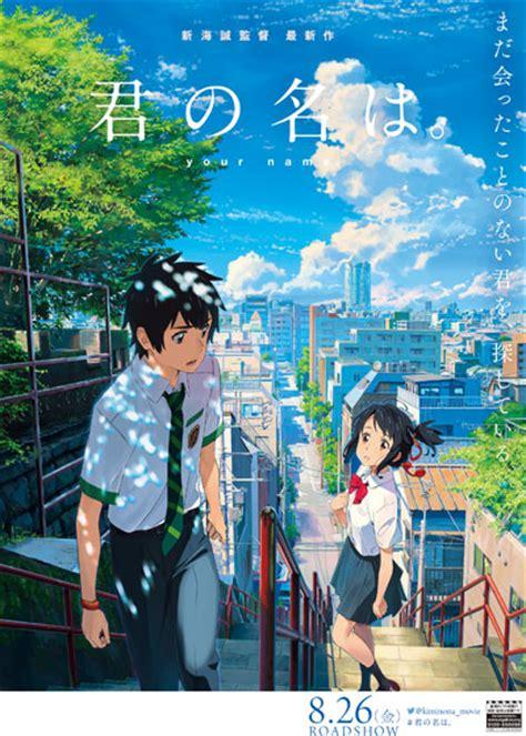 film anime kimi no na wa kimi no na wa your name kimi no na wa pinterest