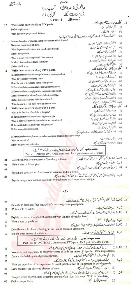 paper pattern urdu first year biology 10th class past paper group 2 bise faisalabad 2016