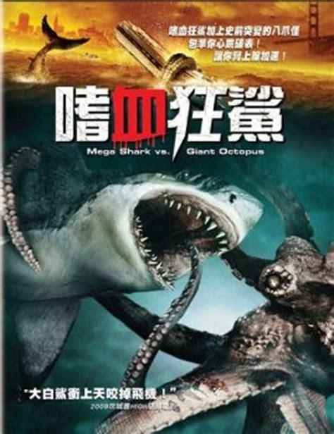 film giant octopus apocalypse later reviews mega shark vs giant octopus 2009