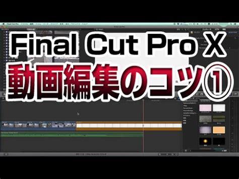 final cut pro youtube final cut pro x 動画編集のコツ オープニングを作ろう youtube