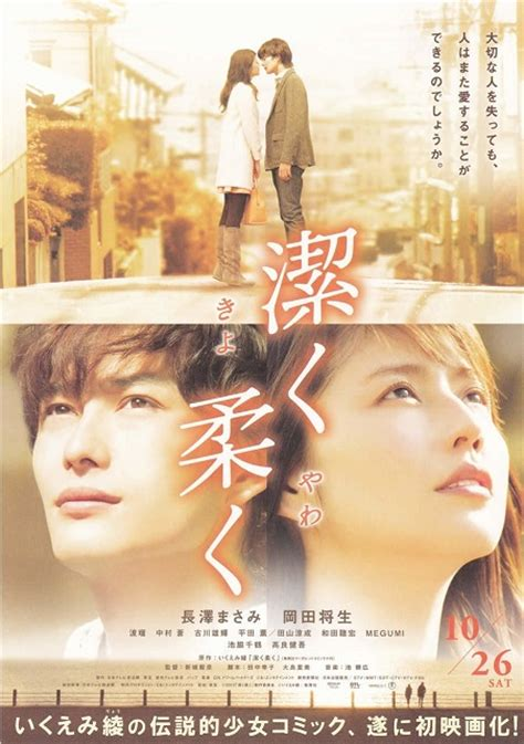 film romance japan live action movies based on shoujo manga manillenials