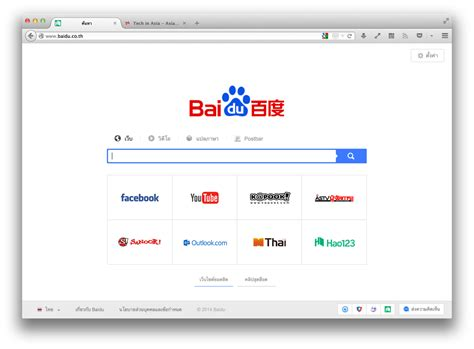 Thai Search Baidu Launches Search Engine In Thailand Brazil And