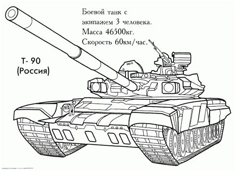 Military Tank Coloring Pages Army Tank Coloring Page