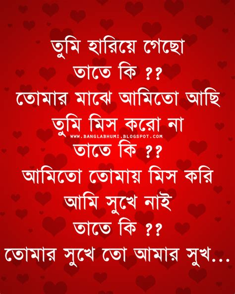images of love quotes in bengali love quotes in bangla bangla quotesgram