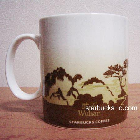 Tumbler Starbucks Wuhan wuhan mug 武漢 ブカン マグ スターバックスコレクタブル