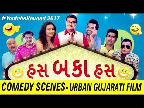download mp3 youtube rewind 2015 youtube rewind 2017 has baka has urban gujarati films