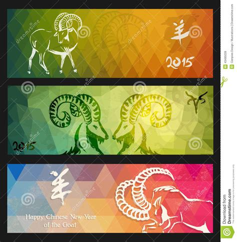 new year 2015 banner vector new year of the goat 2015 vintage banners set stock vector
