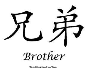 brother symbols tattoos designs vinyl sign symbol by wickedgooddecor on