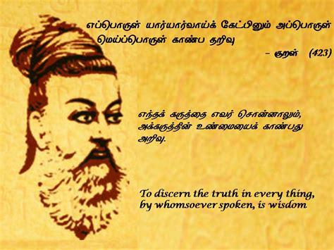 thirukkural tamil quotes hd wallpapers best thiruvalluvar இச வ டன in harmony