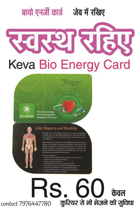Bio Energy Card Msi म हल ल क लड क न नह त मह ल क व ड य बन य news nazar