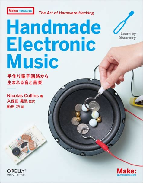 Handmade Electronic - o reilly japan handmade electronic