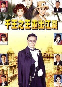 film mandarin king of gambler 千王之王重出江湖分集剧情 40全集 大结局 电视猫