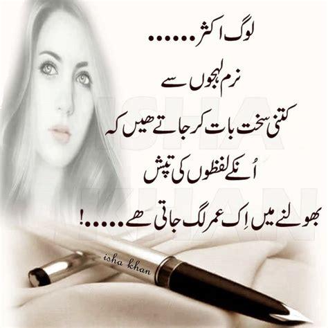 nafisa urdu qoutes urdu quotes urdu poetry nice poetry