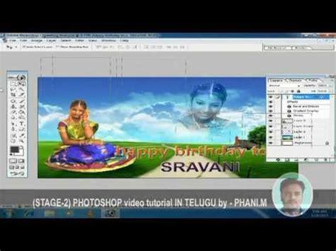 html tutorial youtube in telugu making of greeting in photoshop telugu tutorial phani