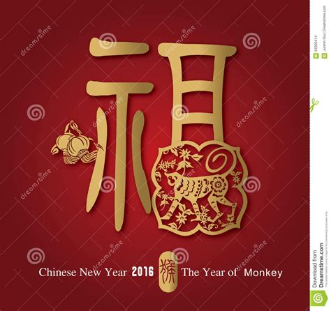 lunar new year 2016 year of the 2016 new year lunar new year year of the monkey stock