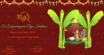 sri satyanarayana amp vastu puja invitation