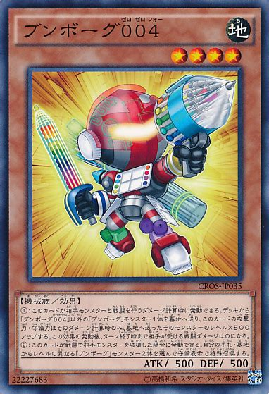 Kartu Yugioh B E S Big Common deskbot 004 if this card battles a during damage calculation in either