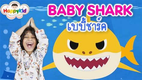 baby shark youtube pinkfong เบบ ชาร ค baby shark dance animal song pinkfong