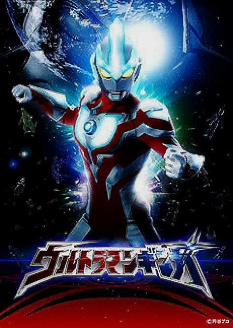 film ultraman ultraman tsuburaya s ultraman ginga revealed jefusion
