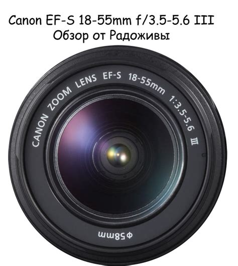 Lensa Canon 18 55mm F 3 5 5 6 Is canon ef s 18 55mm f 3 5 5 6 iii