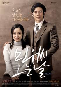 film love today korea korean movies opening today 2014 12 18 in korea
