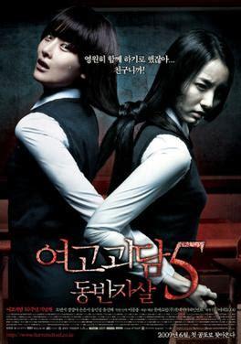 film horor genre komedi a blood pledge wikipedia
